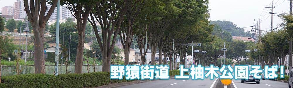 野猿街道 上柚木公園そば!