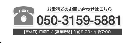 お電話でのお問い合わせはこちら042-670-8151